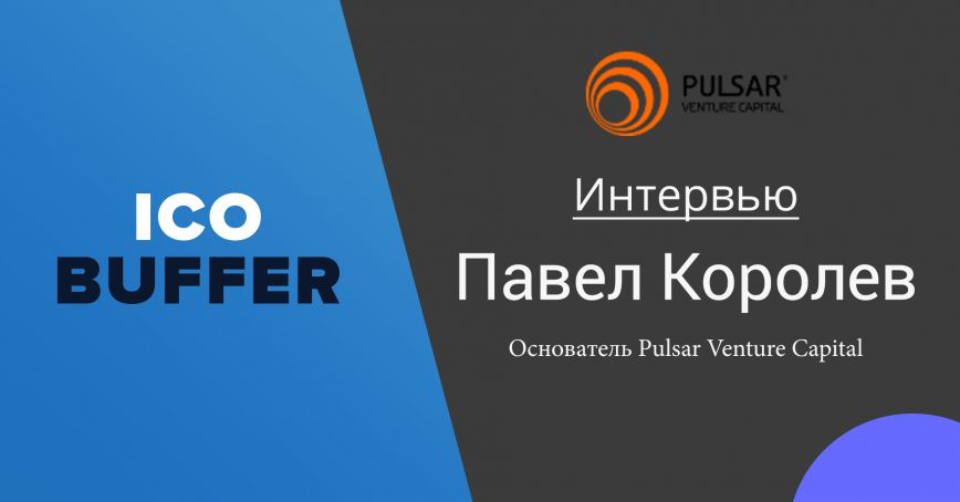 Pulsar ICO interview Founder Pavel Korolev