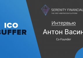 Serenity Financial ICO interview CEO Anton Vasin