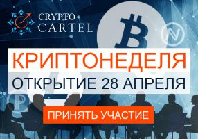 Crypto Cartel To Host International Cryptocurrency, Blockchain and ICO Conference