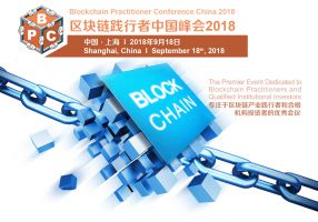 Blockchain Practitioner China Summit 2018